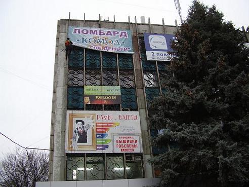 Монтаж рекламы, баннеров в Днепродзержинске. Мы выполняем монтаж рекламной продукции, баннеров, вывесок, плакатов… на высотных зданиях Днепродзержинска.